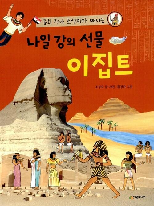 [중고] 나일강의 선물 이집트