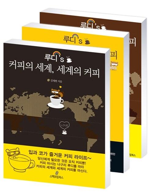 루디s 커피의 세계, 세계의 커피 세트 - 전3권