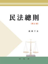 民法總則 제2판
