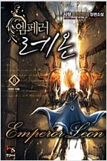 [중고] 엠페러 레온 8