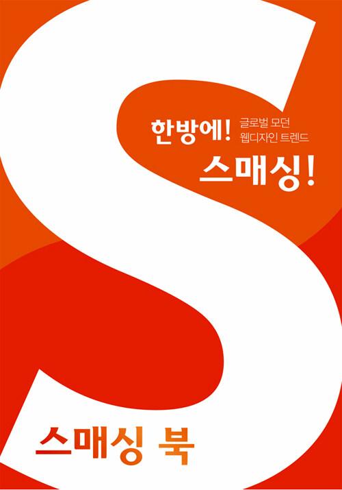 스매싱 북 : 글로벌 모던 웹디자인 트렌드 한방에! 스매싱!