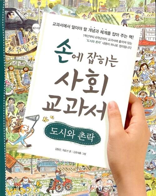 손에 잡히는 사회 교과서 17