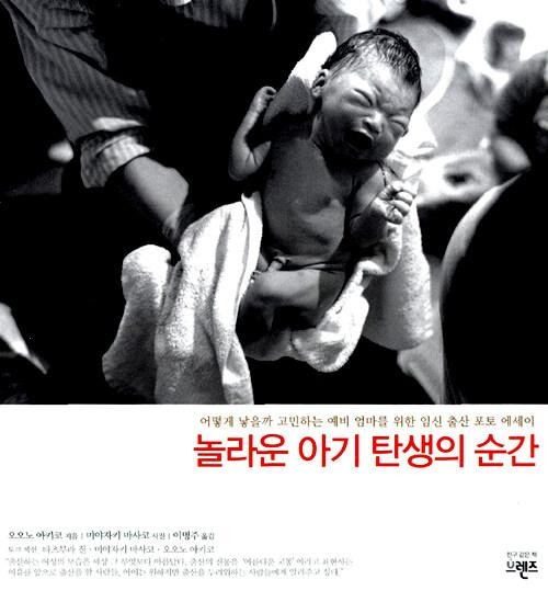 놀라운 아기 탄생의 순간 : 어떻게 낳을까 고민하는 예비 엄마를 위한 임신 출산 포토 에세이