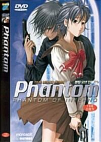 팬텀 오브 인페르노 - DVD 게임