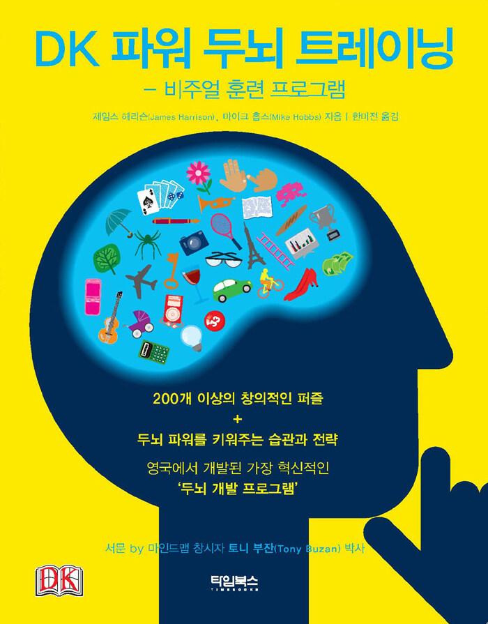 DK 파워 두뇌 트레이닝 : 비주얼 훈련 프로그램