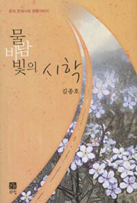 물 바람 빛의 시학 : 한국 현대시의 원형이미지