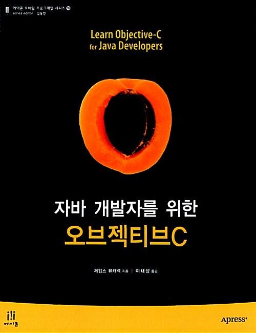 자바 개발자를 위한 오브젝티브C