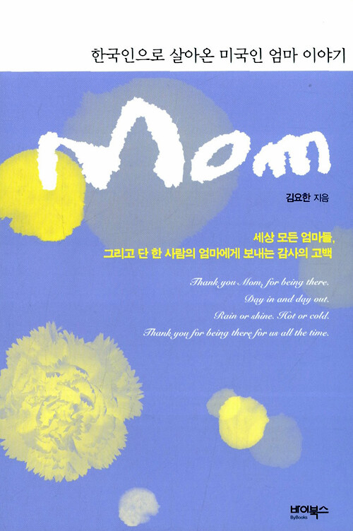 Mom : 한국인으로 살아온 미국인 엄마 이야기