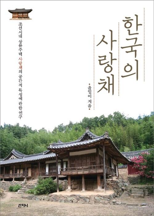한국의 사랑채
