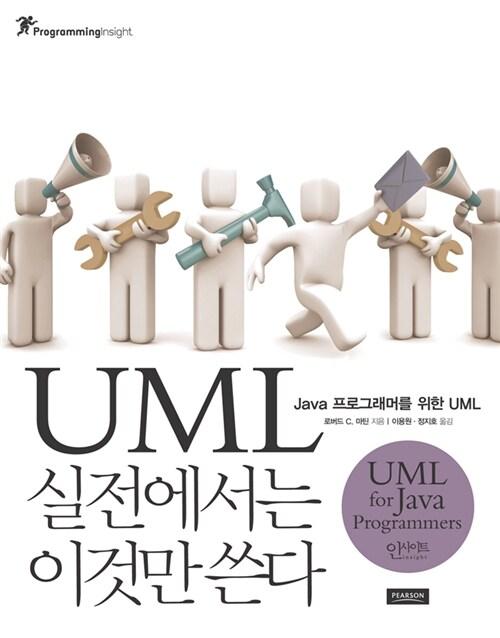 UML, 실전에서는 이것만 쓴다