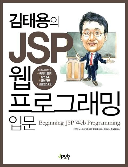 김태용의 JSP 웹프로그래밍 입문