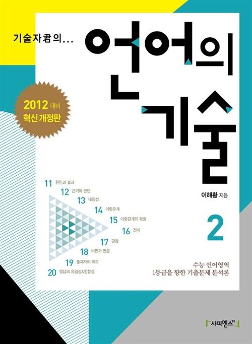 기술자군의 언어의 기술 2 : 2012 수능대비 개정판