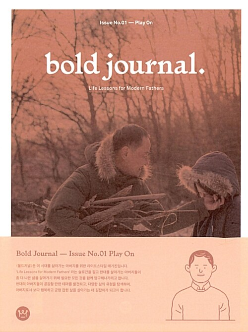 볼드저널 bold journal Issue 01 - Play On