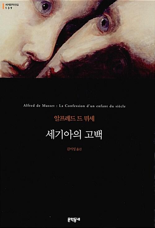 세기아의 고백 (무선)