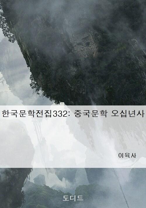 한국문학전집332: 중국문학 오십년사
