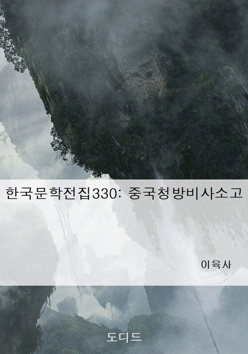 한국문학전집330: 중국청방비사소고