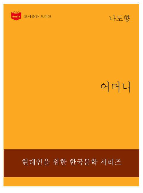 한국문학전집229: 어머니