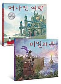 [세트] 머나먼 여행 + 비밀의 문 - 전2권