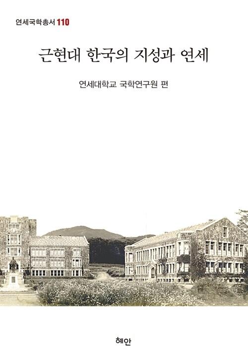 근현대 한국의 지성과 연세