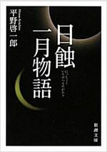 日蝕·一月物語 (新潮文庫) (文庫)