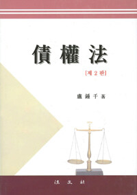 債權法 제2판