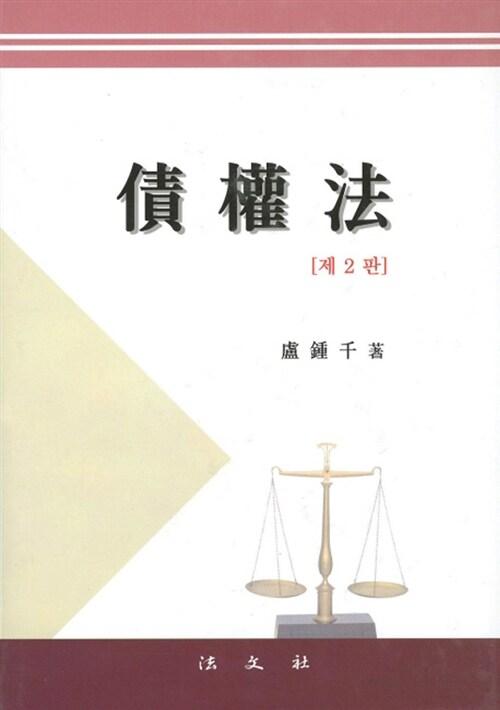 채권법 (노종천)