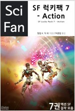 SF 럭키팩 7 : Action - SciFan 제22권