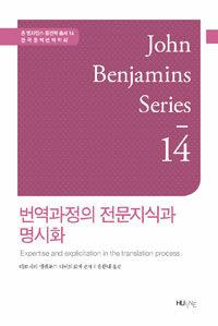 번역과정의 전문지식과 명시화