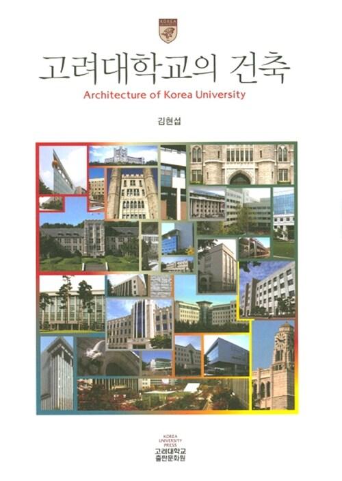 고려대학교의 건축