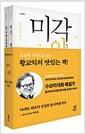 황교익의 맛있는 책 세트 - 전2권 (문고판)