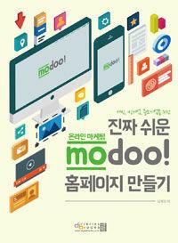 (개인, 1인기업, 중소기업을 위한) 진짜 쉬운 온라인 마케팅 Modoo! 홈페이지 만들기