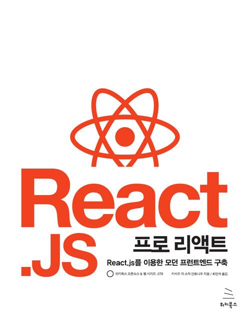 프로 리액트 : React.js를 이용한 모던 프런트엔드 구축