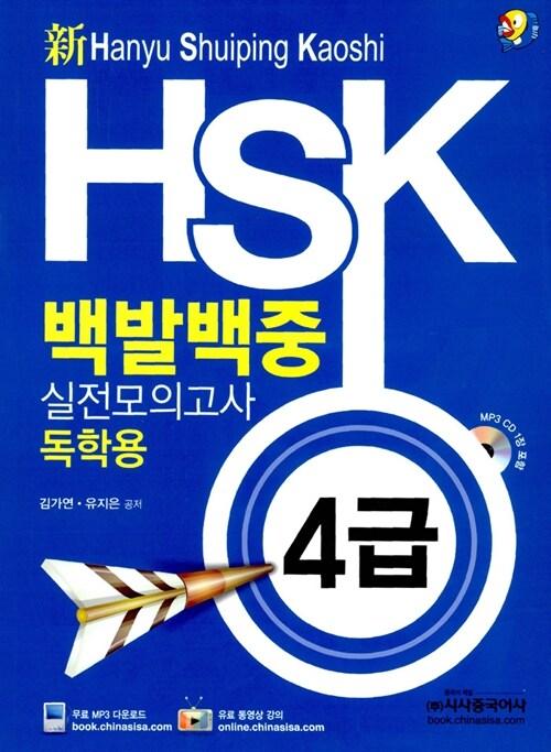 新 HSK 백발백중 실전모의고사 4급 독학용 (교재 + MP3 CD 1장)