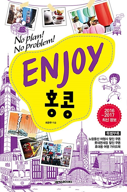Enjoy 홍콩 (2016~2017 최신정보)