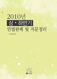 (2010년 상ㆍ하반기) 민법판례 및 지문정리