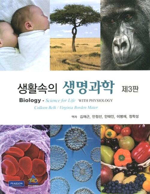 [중고] 생활 속의 생명과학