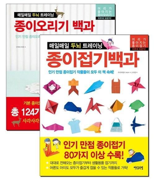종이공작백과 세트 - 전2권
