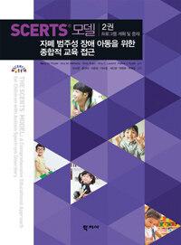 SCERTS 모델 : 자폐 범주성 장애 아동을 위한 종합적 교육 접근 / 수정판