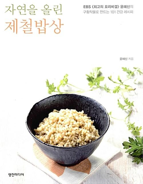 자연을 올린 제철밥상