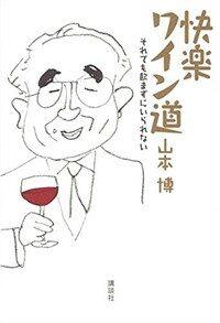 快楽ワイン道 : それでも飲まずにいられない