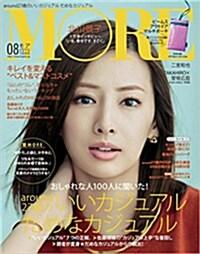 MORE (モア) 2016年 08月號 (雜誌, 月刊)