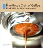 블루보틀 크래프트 오브 커피