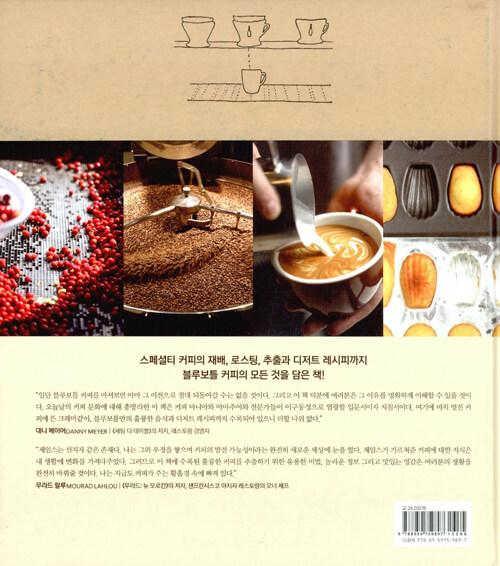블루 보틀 크래프트 오브 커피 : 재배, 로스팅, 추출 그리고 레시피까지