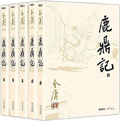 金庸作品集:鹿鼎記(32-36)(套裝共5冊) (平裝, 第2版)