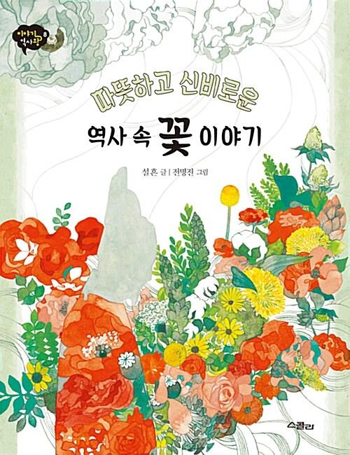 따뜻하고 신비로운 역사 속 꽃 이야기