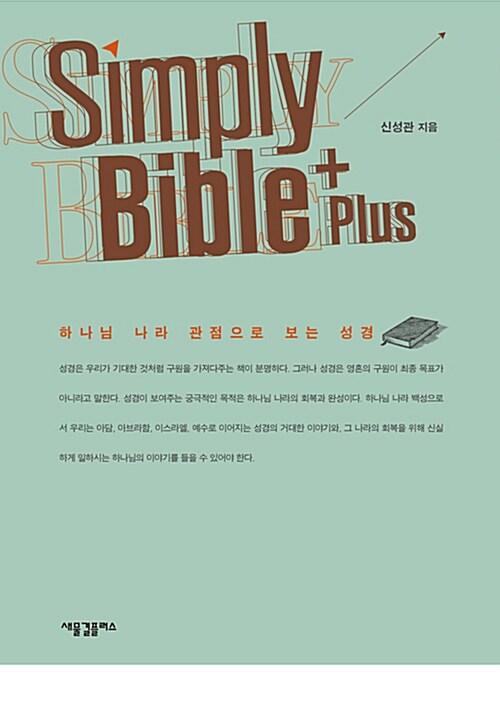 [중고] Simply Bible Plus