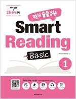 원서 술술 읽는 Smart Reading Basic 1