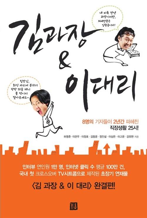 [중고] 김과장 & 이대리