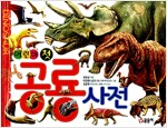 어린이 첫 공룡사전