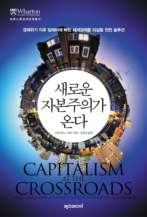 새로운 자본주의가 온다